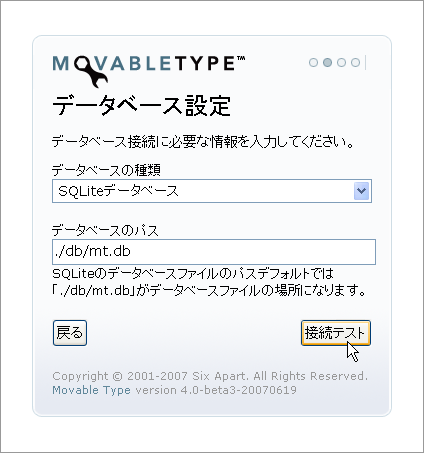 SQLite の場合のデータベース設定画面