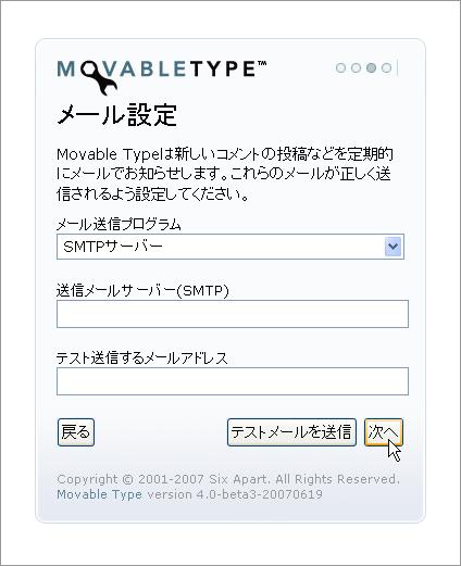 SMTP の場合のメール設定画面