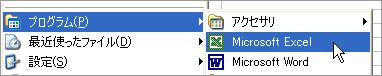 Microsoft Excel 起動
