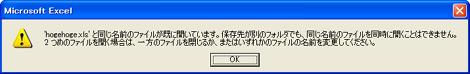 同じ名前のファイルを同時に開こうとした時のダイアログ