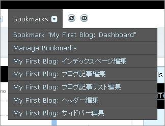 Bookmarkメニュー