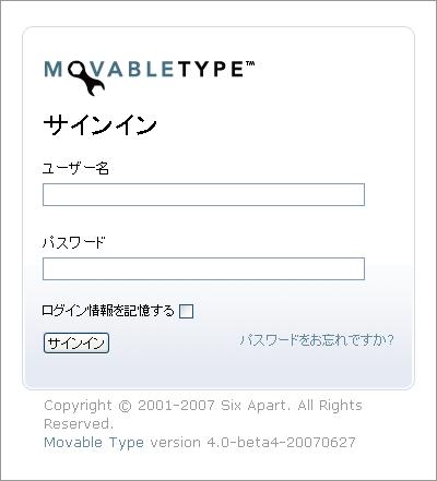 サインイン画面