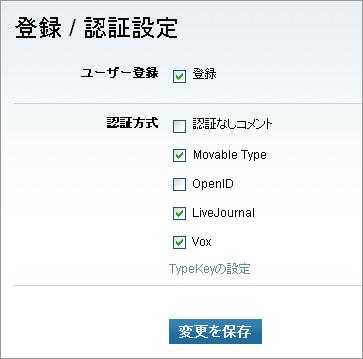 TypeKey設定