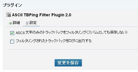 asciiTBPingfilter プラグイン管理画面