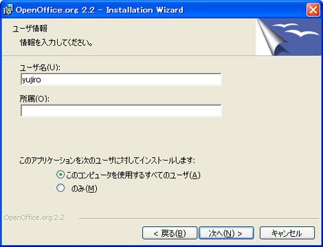 ユーザ情報とアプリケーション利用者を設定
