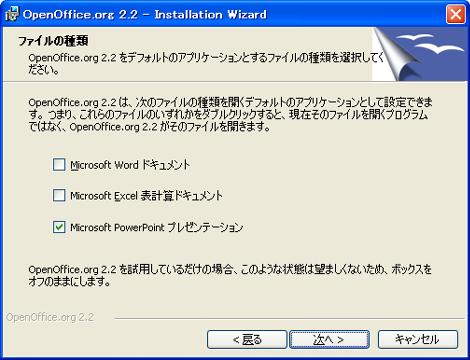 ファイルの種類を選択