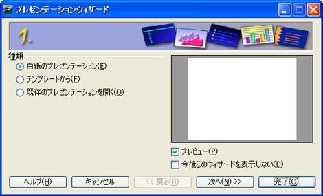 「OpenOffice.org Impress」を起動
