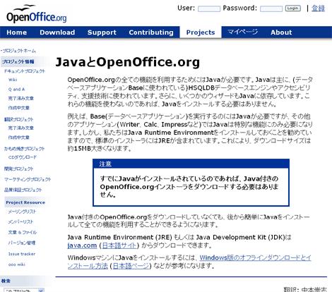 「JavaとOpenOffice.org」の説明