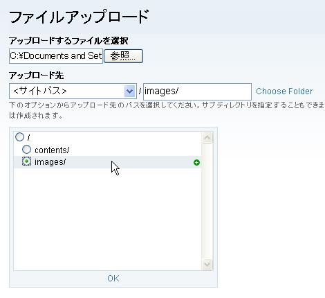 ファイルのアップロード画面1