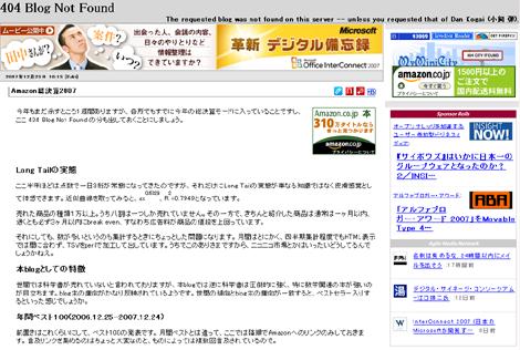 404 Blog Not Found