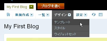 ブログ管理画面1