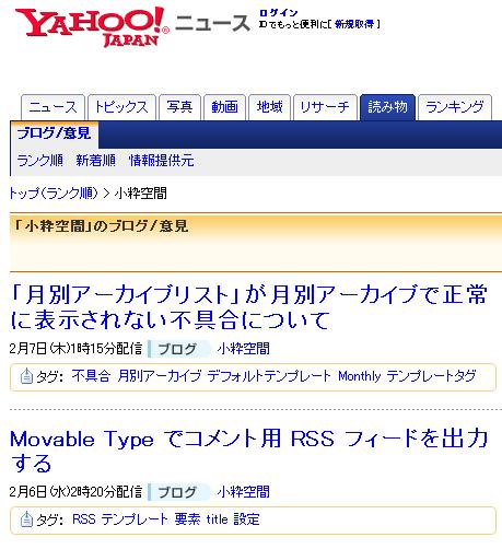 Yahoo!ニュース ブログ/意見コーナー