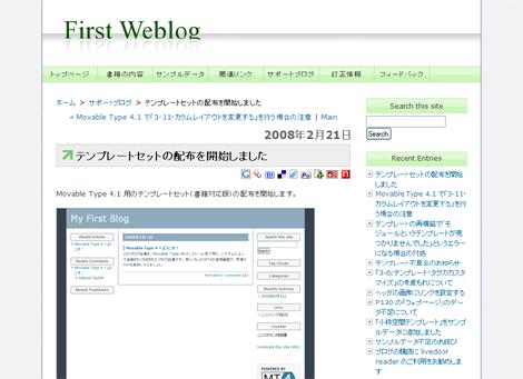 「Movable Type WEB デザインの新しいルール」用のテンプレートセット