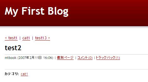 ブログ記事の前後のブログ記事へのリンクを同一カテゴリーに絞る