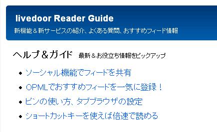 「OPMLでおすすめフィードを一気に登録!」をクリック