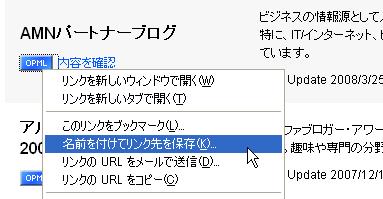 「OPML」を右クリック