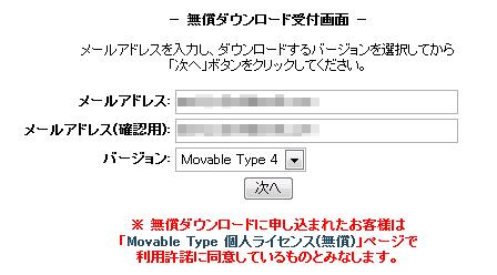 利用許諾に同意したあと、さらにメールアドレスを登録