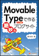 Movable Typeで作る絶妙なブログサイト―4.1対応