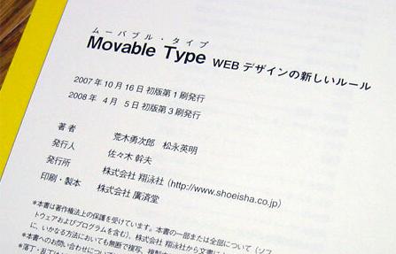 Movable Type WEBデザインの新しいルール