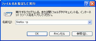 プロファイルの作成2-2