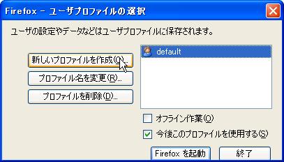 プロファイルの作成3