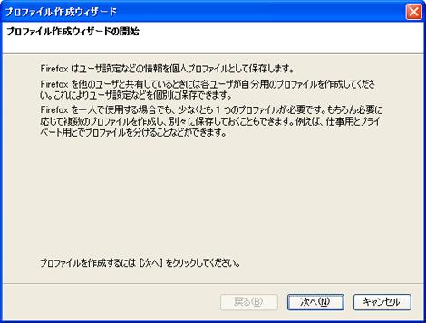 プロファイルの作成4