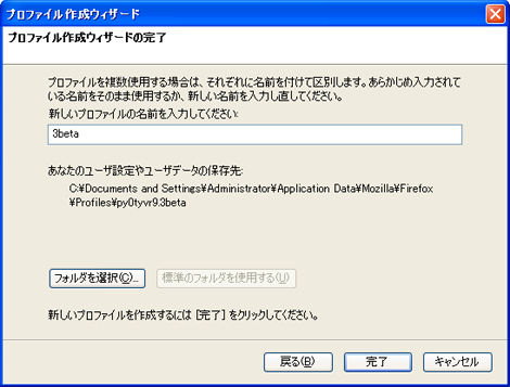 プロファイルの作成5