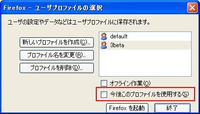 プロファイルの作成6