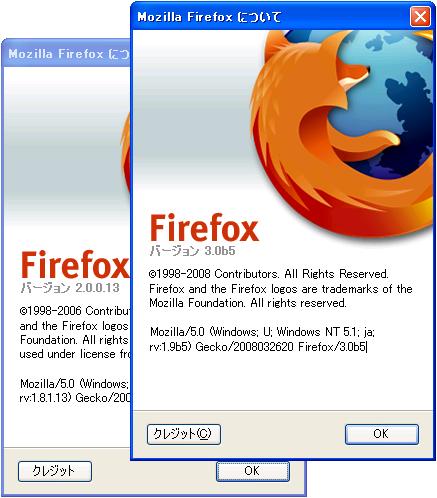 Firefox2 と Firefox3 beta の共存