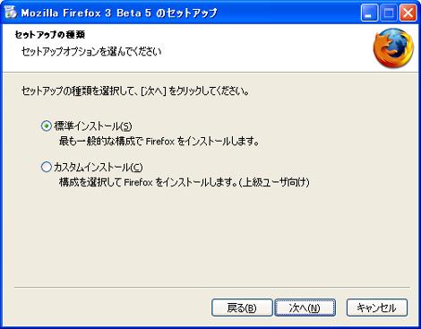 Firefox3 beta のインストール3