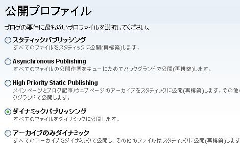 公開プロファイル選択画面