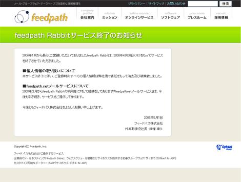 feedpath Rabbit のサービスが終了