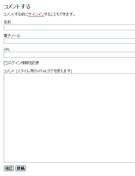 CAPTCHAフィールドが表示されていない状態