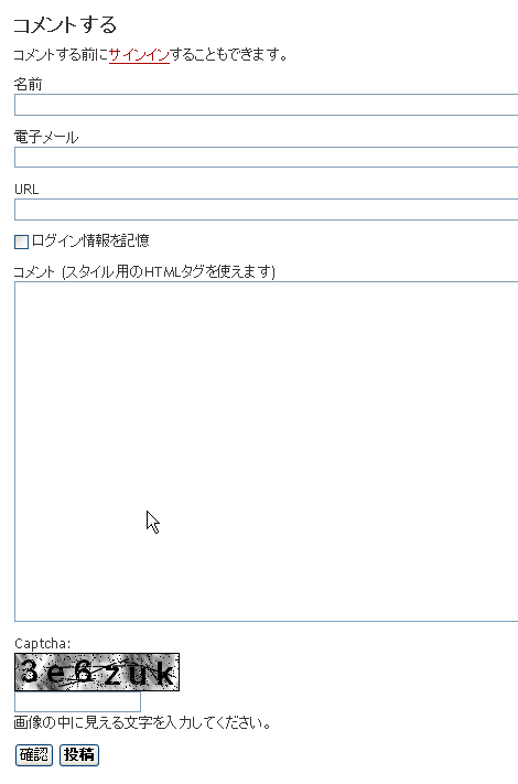 サインインせずに、入力フィールドをクリックするとCAPTCHAを表示