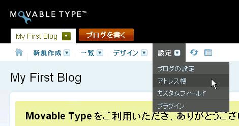 ブログ管理画面(4.1)