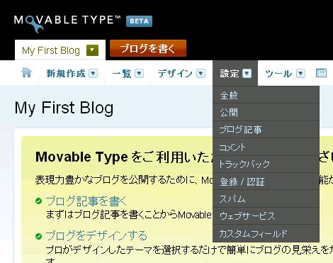 ブログ管理画面(4.2)