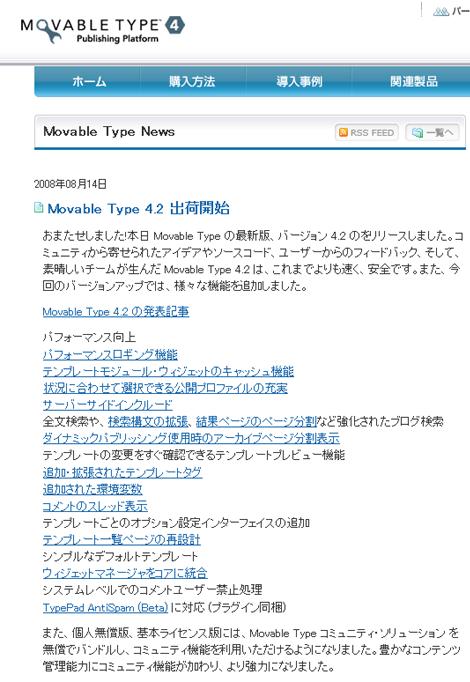 Movable Type 4.2 日本語版