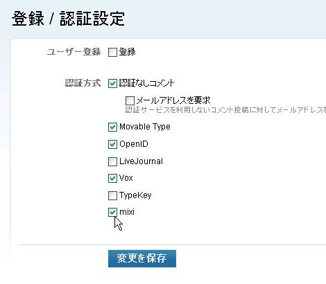 登録/認証