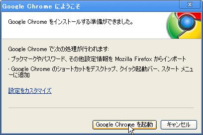 Google Chrome を起動