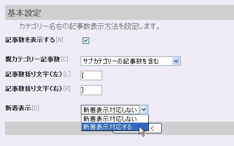 管理画面の「追加機能」に表示された「カテゴリーのプルダウン化」のページ