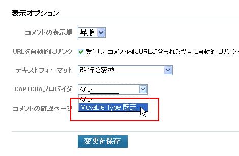 CAPTCHAプロバイダ