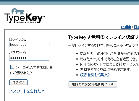 TypeKeyログイン