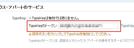 TypeKeyトークン設定完了