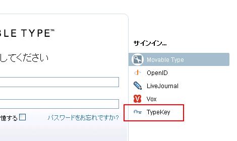 サインイン画面にTypeKey表示