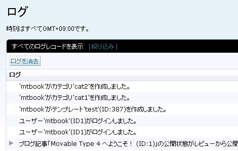 Movable Type のログ(プラグイン適用前)