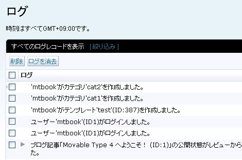 Movable Type のログ(プラグイン適用後)