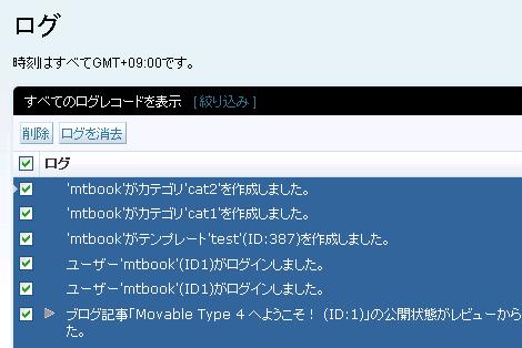 Movable Type のログ(プラグイン適用後:すべてを選択)