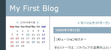 ブログ記事アーカイブでの表示