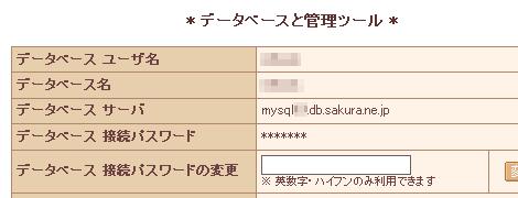 サーバコントロールパネルの「データベースの設定」画面