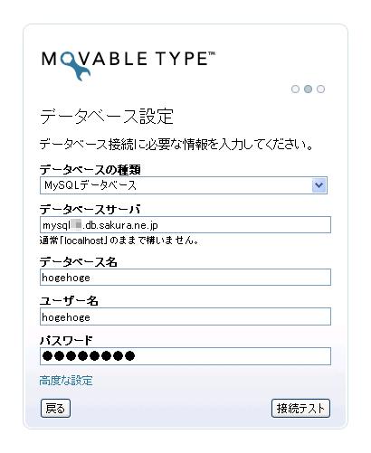 「MySQL」を選択
